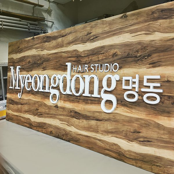 3D Acrylic Text with Wood Base